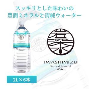 岩深水 2L×6本|mirai-water