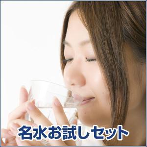 名水お試しセット|mirai-water