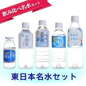 東日本名水セット|mirai-water