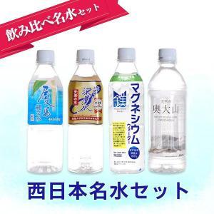 西日本名水セット|mirai-water