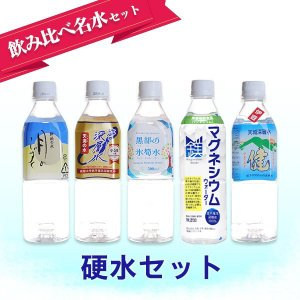 硬水セット|mirai-water
