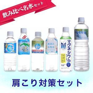 肩こり対策セット|mirai-water