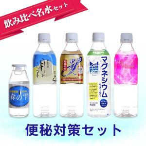 便秘対策セット|mirai-water