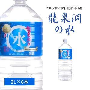 龍泉洞の水 2L×6本|mirai-water