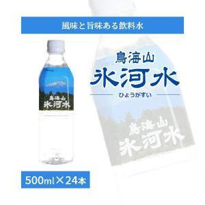 鳥海山氷河水 500ml×24本|mirai-water