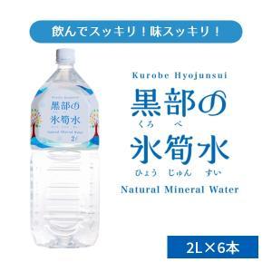 黒部の氷筍水 2L×6本|mirai-water