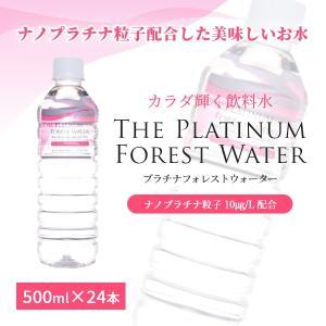 プラチナフォレストウォーター 500ml×24本|mirai-water