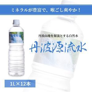 丹波源流水 1L×12本 |mirai-water