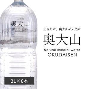 奥大山 2L×6本|mirai-water