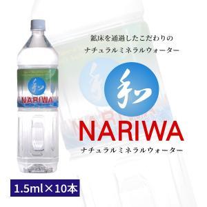 NARIWAの和 1.5L×10本|mirai-water