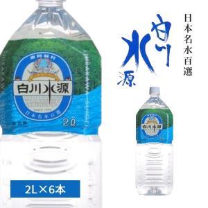 白川水源 2L×6本|mirai-water