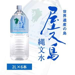 屋久島縄文水 2L×6本|mirai-water