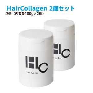 ヘアコラ 100g2個セット 飲む育毛剤 特別増量50g付 ...
