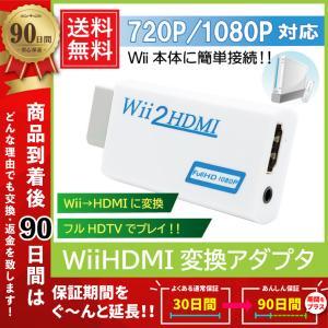 Wii HDMI 変換アダプタ Wii専用HDMI コンバーター 720p/1080p変換