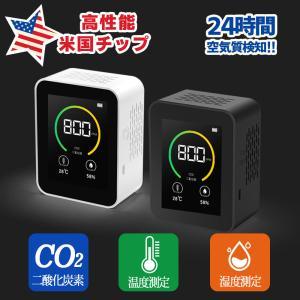 二酸化炭素 濃度計 酸素濃度計 日本製センサー co2濃度測定器 co2 センサー 換気 二酸化炭素 濃度計 空気質検知器  濃度 測定器