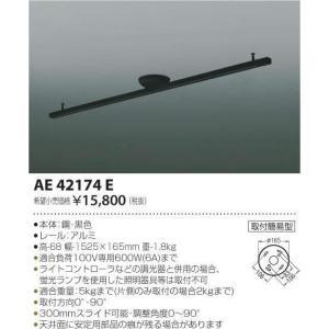 コイズミ照明 AE42174E 取付簡易型スライドコンセント 黒色 (送料無料)