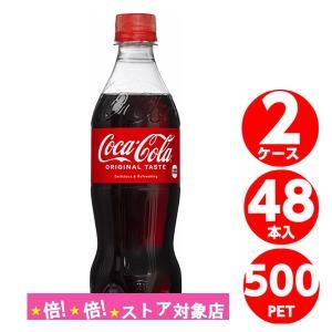 コカコーラ コーラ 500ml ペットボトル 24本入×2ケース 48本 炭酸 コカ・コーラ メーカ...