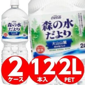 森の水だより 大山山麓 2L ペットボトル 6本入×2ケース 12本【水 ミネラルウォーター コカコ...