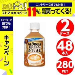 ジョージア 贅沢ミルクのカフェラテ 280ml ペットボトル 24本入×2ケース 48本【コーヒー ...