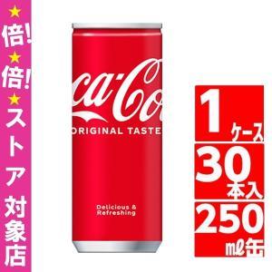 コカコーラ コーラ 250ml 缶 1ケース 30本入 炭酸 コカ・コーラ メーカー発送 代引OK