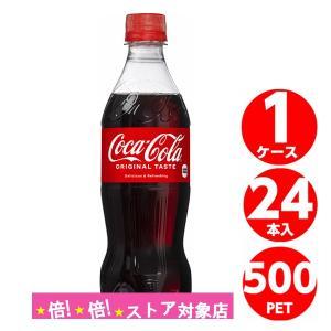 コカコーラ 500ml ペットボトル 1ケース 24本入 炭酸 コーラ コカ・コーラ メーカー発送 ...