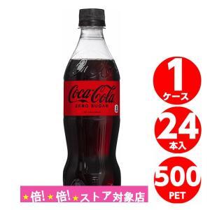コカコーラ ゼロシュガー 500ml ペットボトル 1ケース 24本入 炭酸 コーラ コカ・コーラ ...