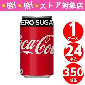 CocaCola社製品はメーカーより発送となります。  最短で翌営業日の夕方メーカーより発送いたしま...