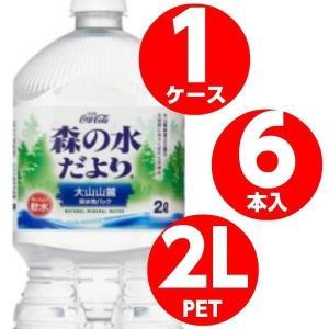 森の水だより 大山山麓 2L ペットボトル 1ケース 6本入【ミネラルウォーター コカコーラ コカ・...