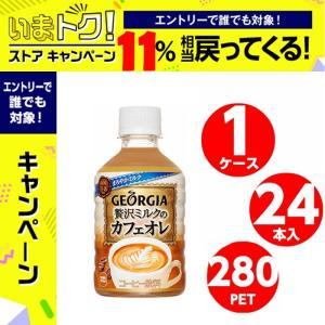 ジョージア 贅沢ミルクのカフェラテ 280ml ペットボトル 1ケース 24本入【コーヒー コカコー...