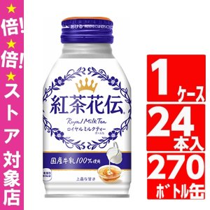 紅茶花伝 ロイヤルミルクティー ボトル 缶 270ml 1ケース 24本 紅茶 コカ・コーラ コカコ...