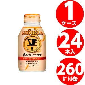 ジョージア 香るカフェラテ 260ml ボトル缶 1ケース 24本【珈琲 コカ・コーラ コカコーラ】...