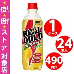 リアルゴールド ウルトラチャージ レモン 490ml ペットボトル 1ケース 24本入【炭酸 コカコ...