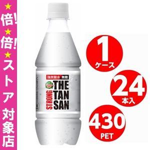 カナダドライ ザタンサン ストロング 430ml ペットボトル 1ケース 24本入 炭酸 コカコーラ...