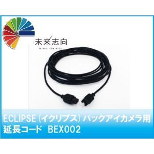 ECLIPSE(イクリプス) バックアイカメラ用 延長コード BEX002の画像