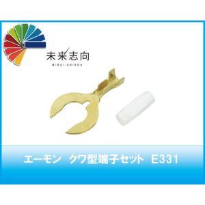 エーモン工業 クワ型端子セット 品番:E331の関連商品2