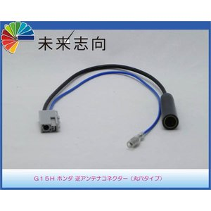 ホンダ 丸穴タイプ 純正ラジオアンテナ逆変換 G15H