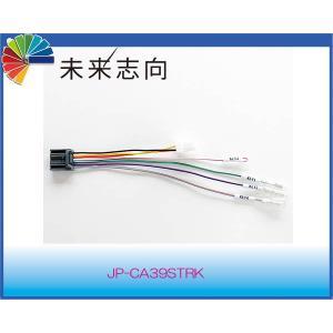 ケンウッド用ETC ステアリングリモコンケーブル JP-CA39STRK