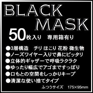 黒マスク 50枚 ブラックマスク 50枚入り 使い捨て 三層 ノーズワイヤー入り ユニセックス 送料...