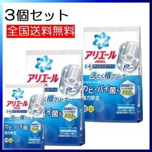 送料無料 アリエール 洗たく槽クリーナー 250g×3  数に限りがありますのでお早めにご注文お願い...