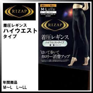 送料無料 GUNZE グンゼ RIZAP ライザップ 10分丈 レギンス 【ハイウエストタイプ】  ...