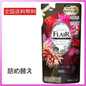 名 称 フレア フレグランス ヴェルベットフラワー 詰替え  内容量 480ml  特 徴  香りセ...