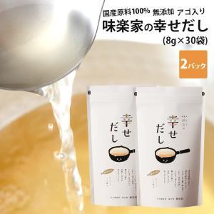 あごだし だしパック 味楽家の幸せだし 30袋入 2パックセット 無添加 地産地消|mirakuya-net
