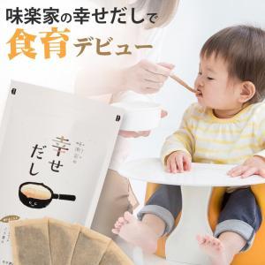 あごだし だしパック 離乳食はじめませんか? 味楽家の幸せだし 30袋入 離乳食 無添加 地産地消|mirakuya-net