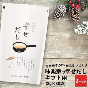 ギフト用 味楽家の幸せだし 30袋入 2パックセット ギフト 無添加 あご入り だしパック|mirakuya-net