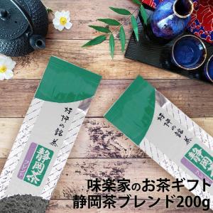 味楽家 静岡茶ブレンド 200g|mirakuya-net