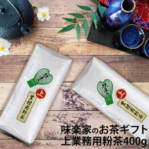味楽家 上業務用粉茶 400g|mirakuya-net