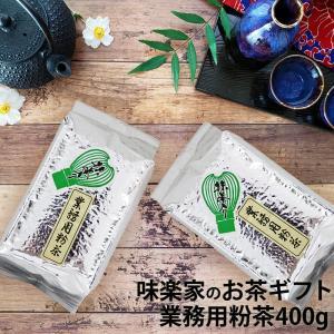味楽家 業務用粉茶 400g|mirakuya-net