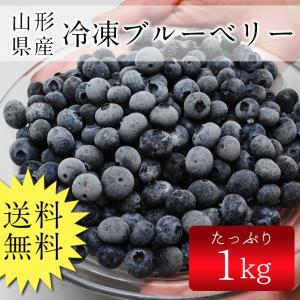 送料無料 国産冷凍ブルーベリー 1kg  山形県産 ブルーベリー フルーツ
