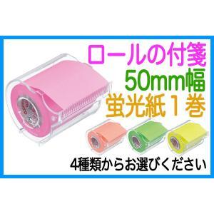 ヤマト メモックロールテープ 50mm幅 カッター付き 蛍光色 単色1巻入り 付箋