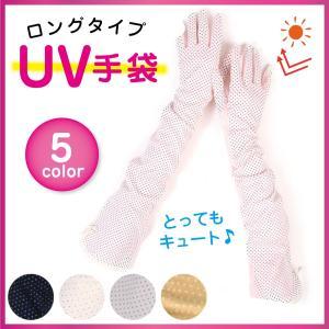 手袋 ロング UVカット メッシュ 選べる 4色 水玉 柄 滑止め付 UPF50+ フリーサイズ 清涼 miriimerii
